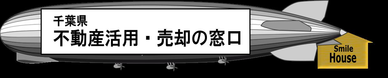 千葉県不動産活用・売却の窓口